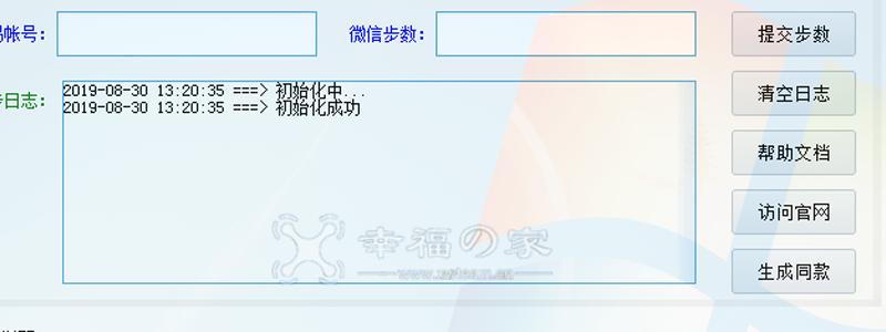 2019-11-02 关于本站下线微信刷步相关内容