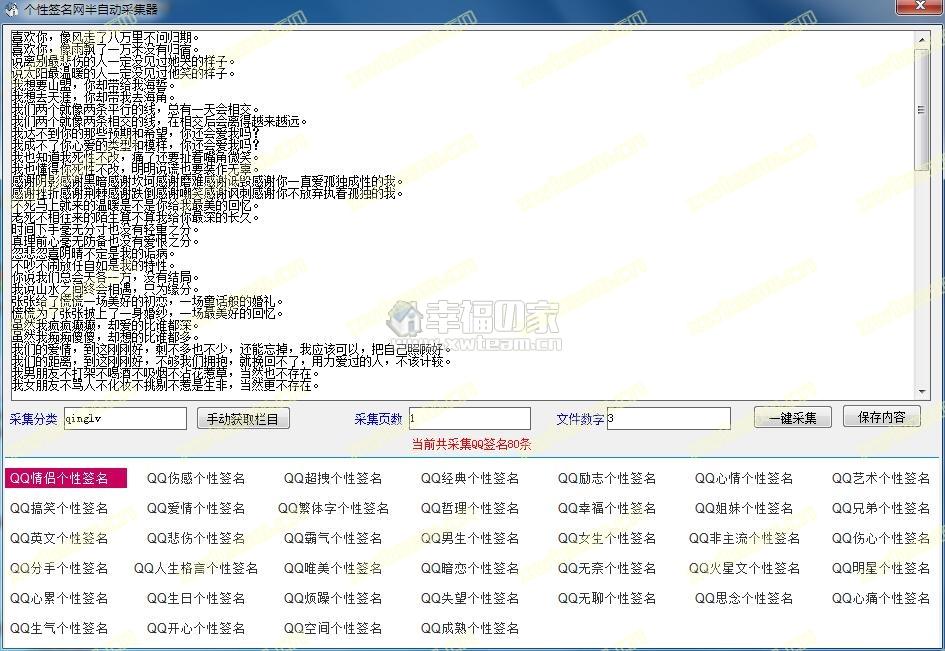 [易语言]某签名网采集软件源码 原创制作 第1张