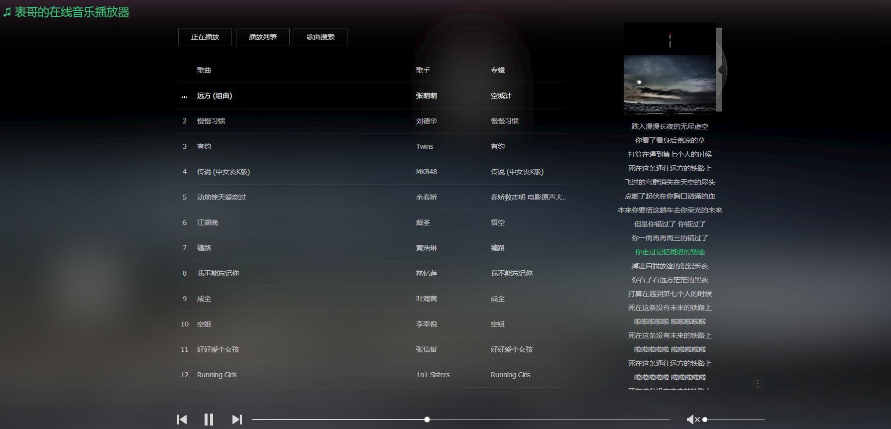 表哥的在线音乐播放器 V1.0 原创制作 第2张
