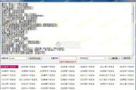 [易语言]某签名网采集软件源码