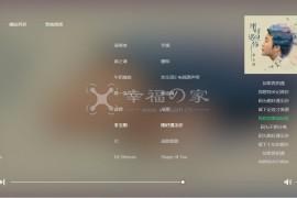 分享一款在线音乐播放器MKOnlinePlayer v2.32