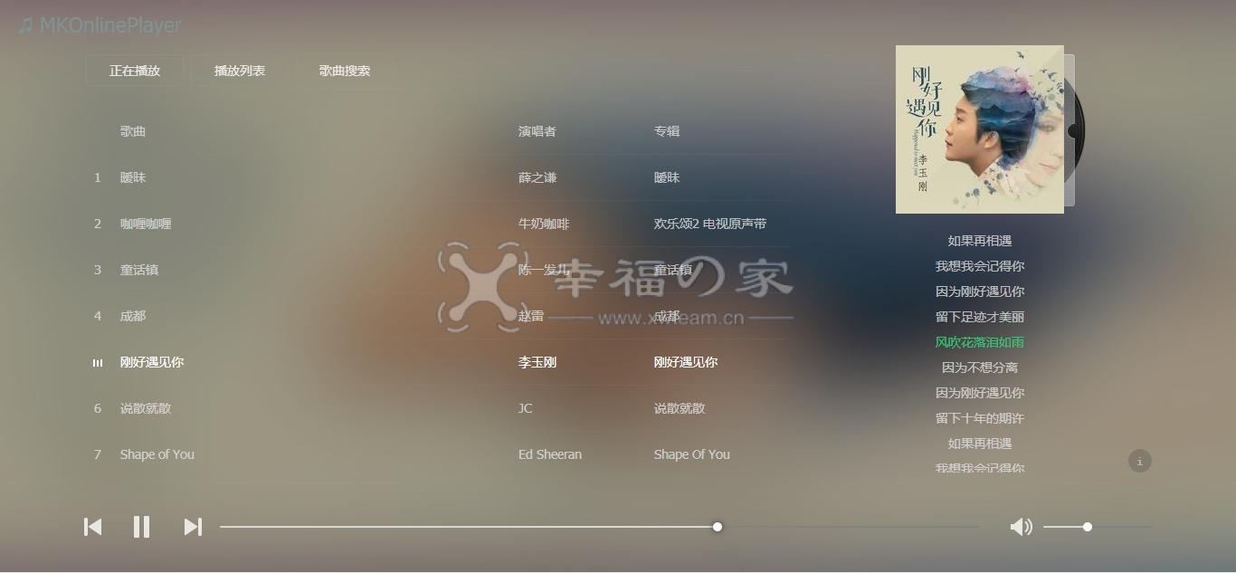 分享一款在线音乐播放器MKOnlinePlayer v2.32 资源分享 第1张
